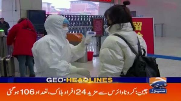 Geo Headlines 09 AM | 28th January 2020