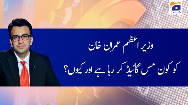 Aapas Ki Baat | Muneeb Farooq | 29th January 2020
