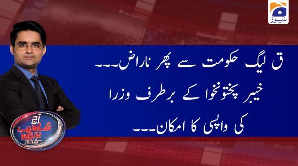 Aaj Shahzeb Khanzada Kay Sath | 31st January 2020