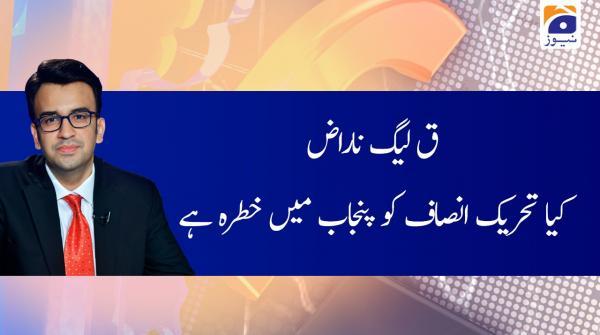 Aapas Ki Baat | Muneeb Farooq | 3rd February 2020