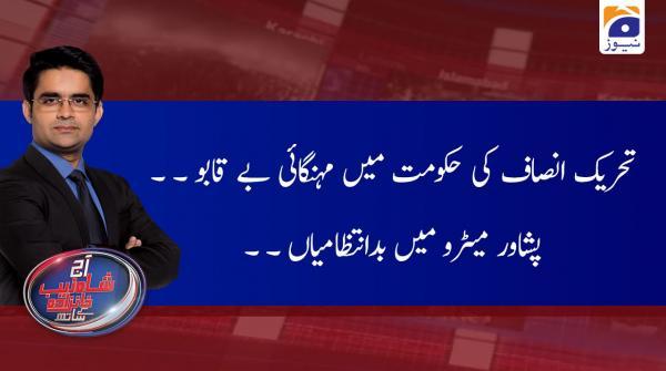 Aaj Shahzeb Khanzada Kay Sath | 3rd February 2020