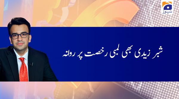 Aapas Ki Baat | Muneeb Farooq | 4th February 2020