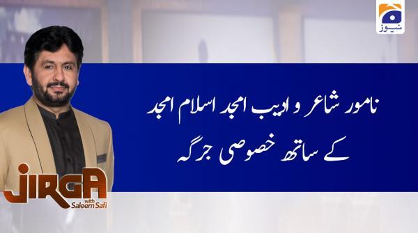 جرگہ - سلیم صافی - امجد اسلام امجد - 08 فروری 2020ء