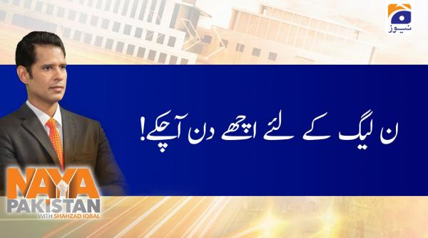 نیا پاکستان - شہزاد اقبال - 08 فروری 2020ء