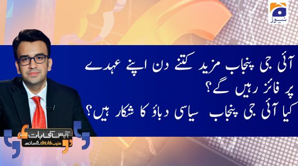Aapas Ki Baat | Muneeb Farooq | 10th February 2020