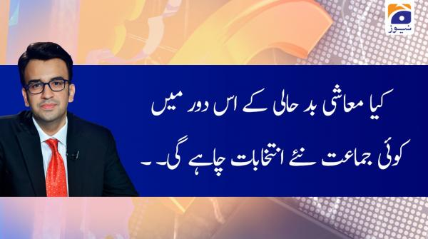 Aapas Ki Baat | Muneeb Farooq | 11th February 2020