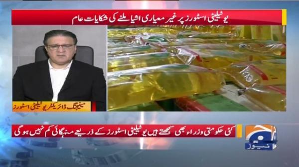 Relief Package Ka Elaan Hotay He Utility Stores Per Qeematain Barh Gai