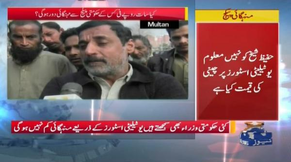Wazir-e-Azam Imran Khan Utility Stores Ky Zariye Mehngai Kam Karnay Ky Liye Pur Azam