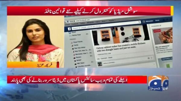 Social Media Ko Control Karnay Ky Liye Naye Qawaneen Nafiz