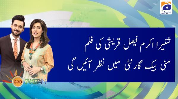 Geo Pakistan | 14th February 2020