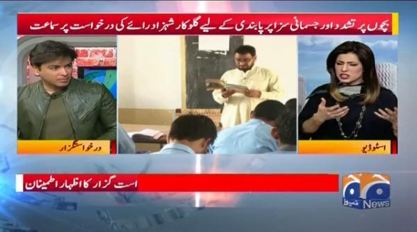 Schools Mai Tasadus Na Qabil Qabool; Islamabad High Court Ka Tareekh Saaz Hukum