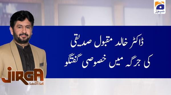 Jirga | Saleem Safi | 15th February 2020