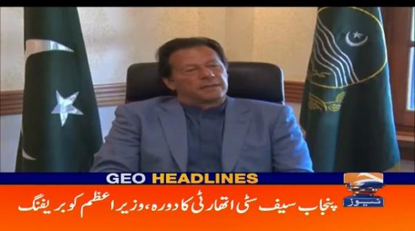 Geo Headlines 04 PM | 15th February 2020