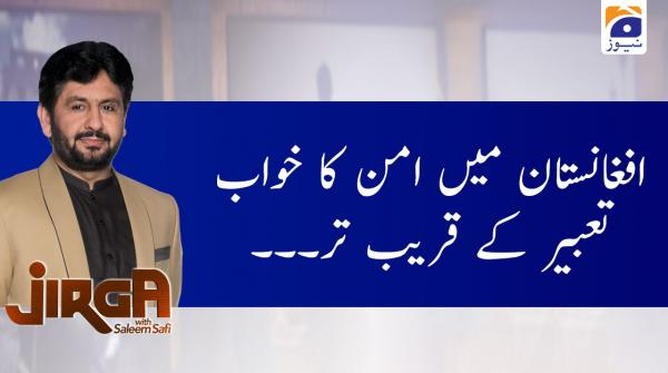 Jirga | Saleem Safi | 16th February 2020