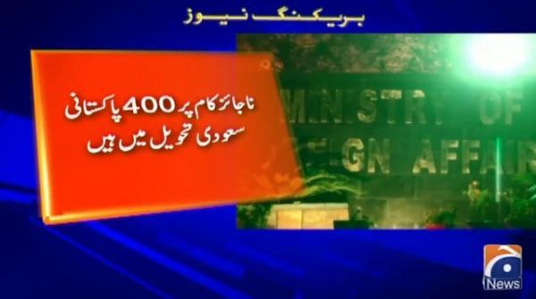 News of Saudi crackdown against Pakistan dismissed