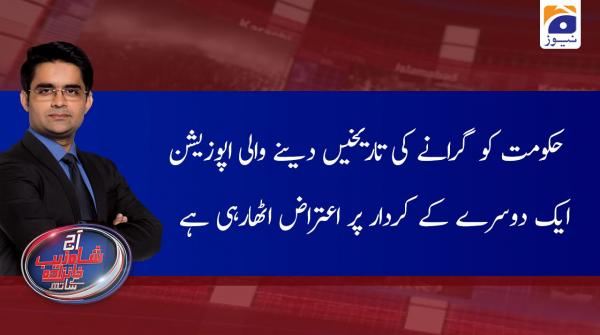 Aaj Shahzeb Khanzada Kay Sath | 17th February 2020