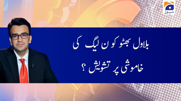 Aapas Ki Baat | Muneeb Farooq | 18th February 2020