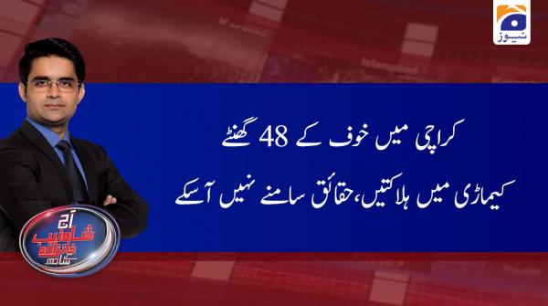 Aaj Shahzeb Khanzada Kay Sath | 18th February 2020
