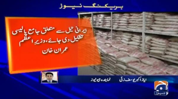 Meeting chaired by PM to stop smuggling of food, other consumer items