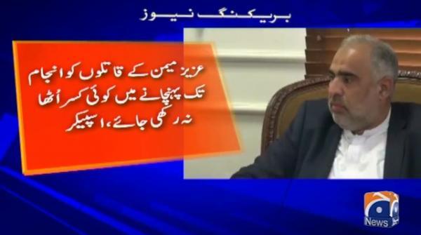 Interior minister meets Speaker NA over journalist Aziz Memon's death