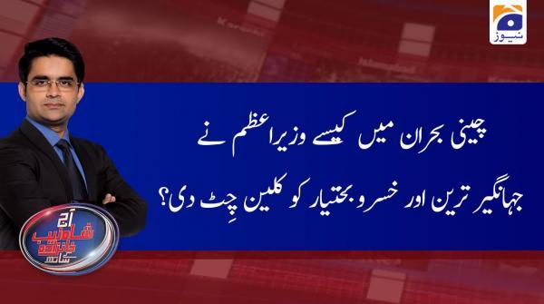 Aaj Shahzeb Khanzada Kay Sath | 19th February 2020