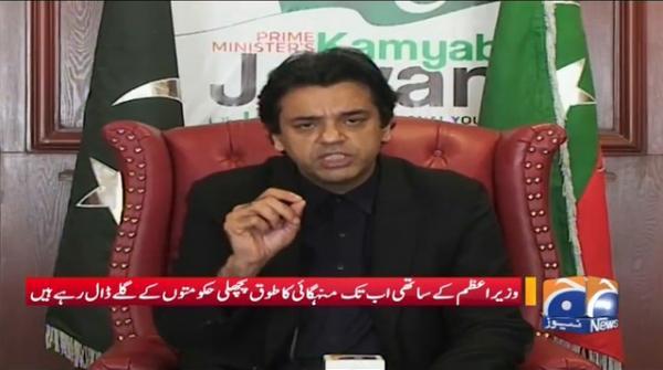 Mehngai Hukumati Kotahi Ka Nateeja; Wazir-e-Azam Imran Khan Ka Aitraaf!