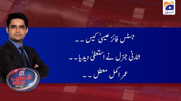 Aaj Shahzeb Khanzada Kay Sath | 20th February 2020