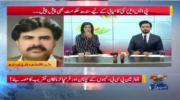 HBL PSL 5 Ki Kmaiyabi Ky Lye Sindh Hukumat Bhi Pesh Pesh
