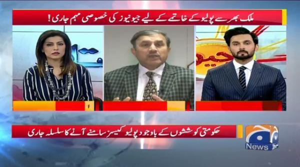 Mulk Bhar Sy Polio Ky Khatmay Ky Lye Geo News Ki Khususi Mohim Jari