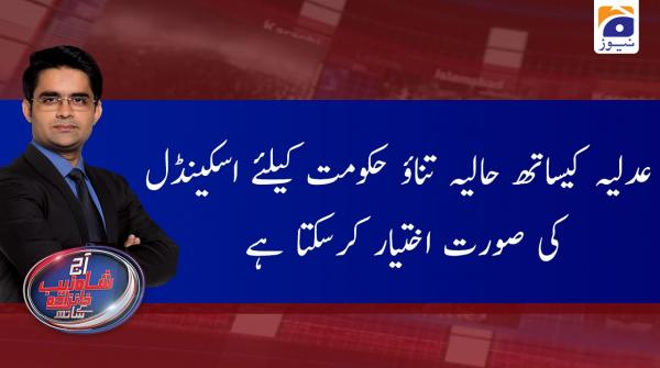 Aaj Shahzeb Khanzada Kay Sath | 21st February 2020