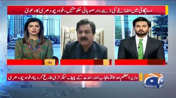 Punjab Hakumat Aatay Cheeni Bohran Ki Zimedar; Wafaqi Wazeer