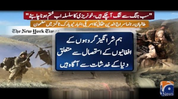 US, Taliban accord to be signed soon, says Sirajuddin Haqqani
