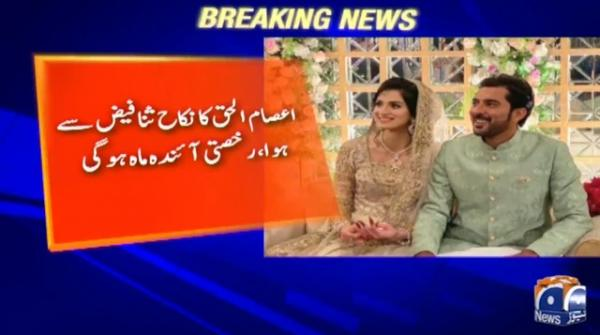 Tennis star Aisam ul haq ties the knot once more