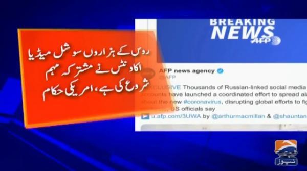 Russia involved in spreading of false coronavirus news: US authorities