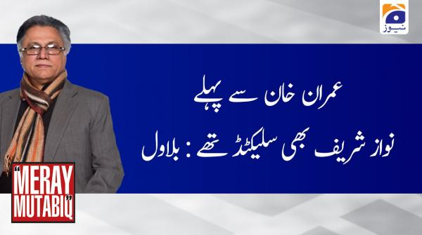 Meray Mutabiq | Hassan Nisar | 23rd February 2020