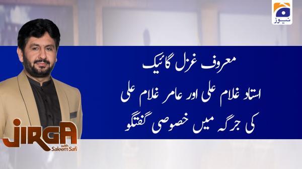 Jirga | Ghazal Singer Ghulam Ali | 23rd February 2020