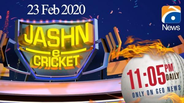 جشن کرکٹ - شہزاد اقبال - 23 فروری 2020