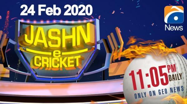 جشن کرکٹ - شہزاد اقبال - 24 فروری 2020