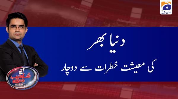 Aaj Shahzeb Khanzada Kay Sath | 24th February 2020
