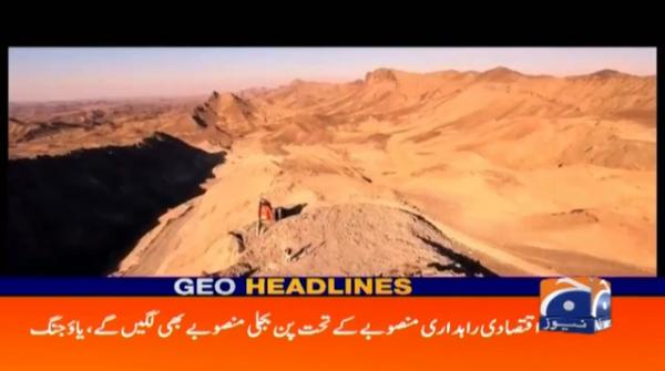 Geo Headlines 11 AM | 24th February 2020