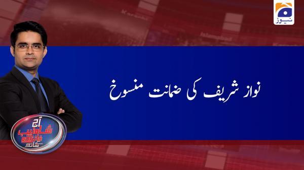 Aaj Shahzeb Khanzada Kay Sath | 25th February 2020