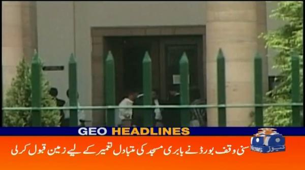 Geo Headlines 08 AM | 25th February 2020