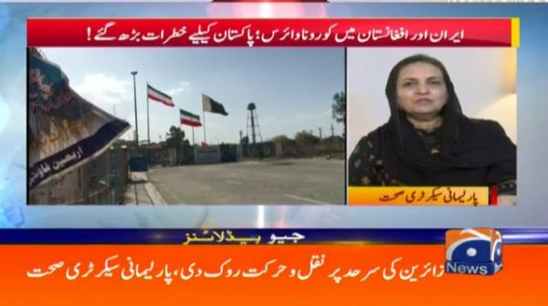 Geo Headlines 11 AM | 25th February 2020