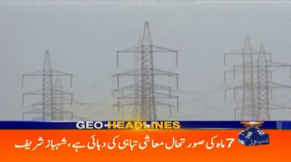 Geo Headlines 01 PM | 25th February 2020