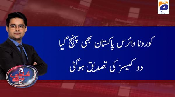 Aaj Shahzeb Khanzada Kay Sath | 26th February 2020