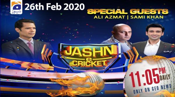 Jashan-e-Cricket | Ali Azmat | Sami Khan | 26th February 2020