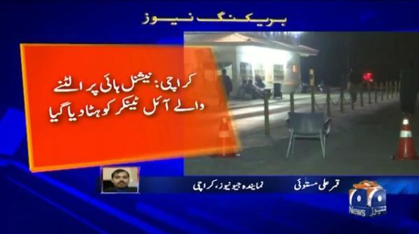 کراچی:نیشنل ہائی پر الٹنے والے آئل ٹینکر کوہٹادیاگیا