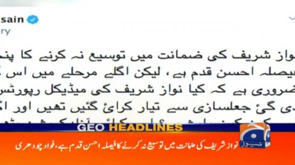 Geo Headlines 11 AM | 26th February 2020