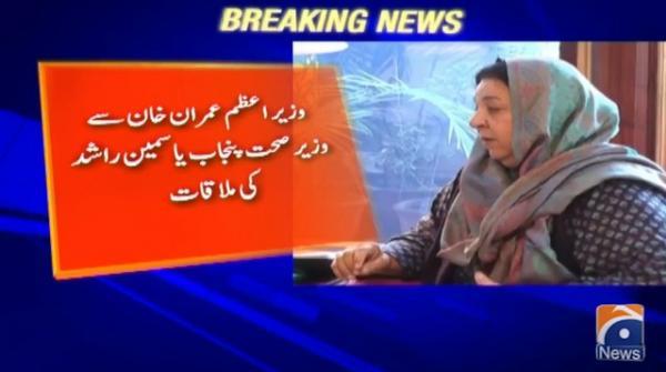 Yasmin Rashid meets PM Imran