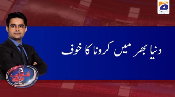 Aaj Shahzeb Khanzada Kay Sath | 27th February 2020